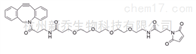 DBCO点击化学试剂1480516-75-3 DBCO-PEG4-Maleimide