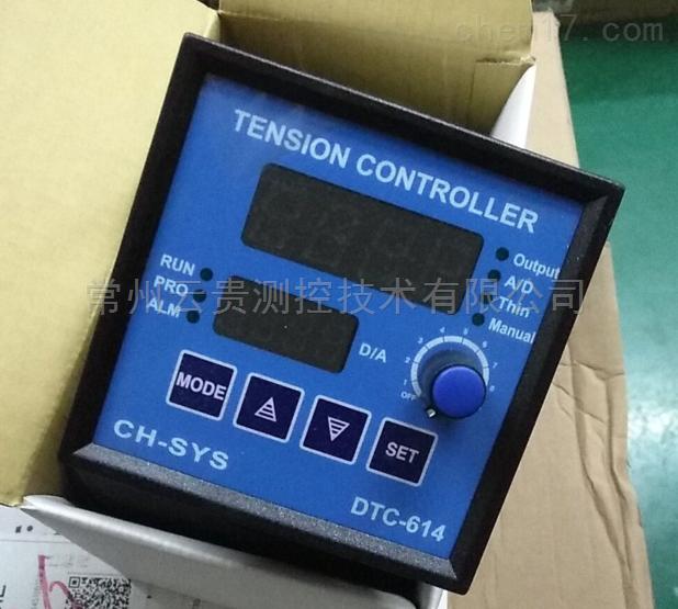 CH-SYS臺灣企宏DTC-614 張力控制器