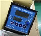 CH-SYS中国台湾企宏DTC-614 张力控制器