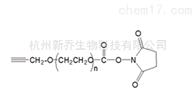 PEG衍生物Alkyne-PEG-NHS MW:2000 3400 5000