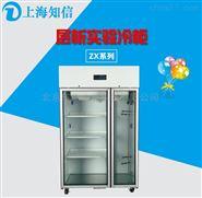 上海知信层析实验冷柜