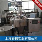 螺帶真空干燥機DMIX真空低溫干燥機 可定做