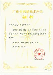 广东省高新技术产品证书-欧美克电阻法颗粒计数器系列产品
