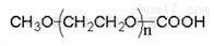 PEG衍生物mPEG-COOH MW:2000 5000甲氧基聚乙二醇羧基