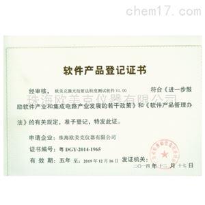 软件产品登记证书激光衍射发力度测试软件