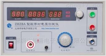 ZHZ8A 型耐电压测试仪(带通讯 需定制)
