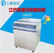 上海知信L6042VR离心机