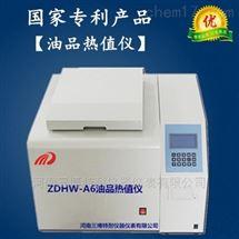 ZDHW-A6油品热值仪