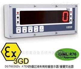 防爆区域专用大屏幕称重显示器DGT603GD仪表