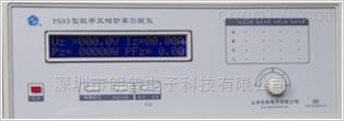 PS93型数字三相功率测试仪