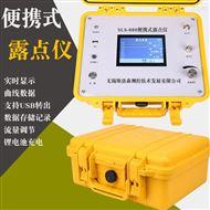 SLS880在線式露點儀 露點測量儀 露點分析儀