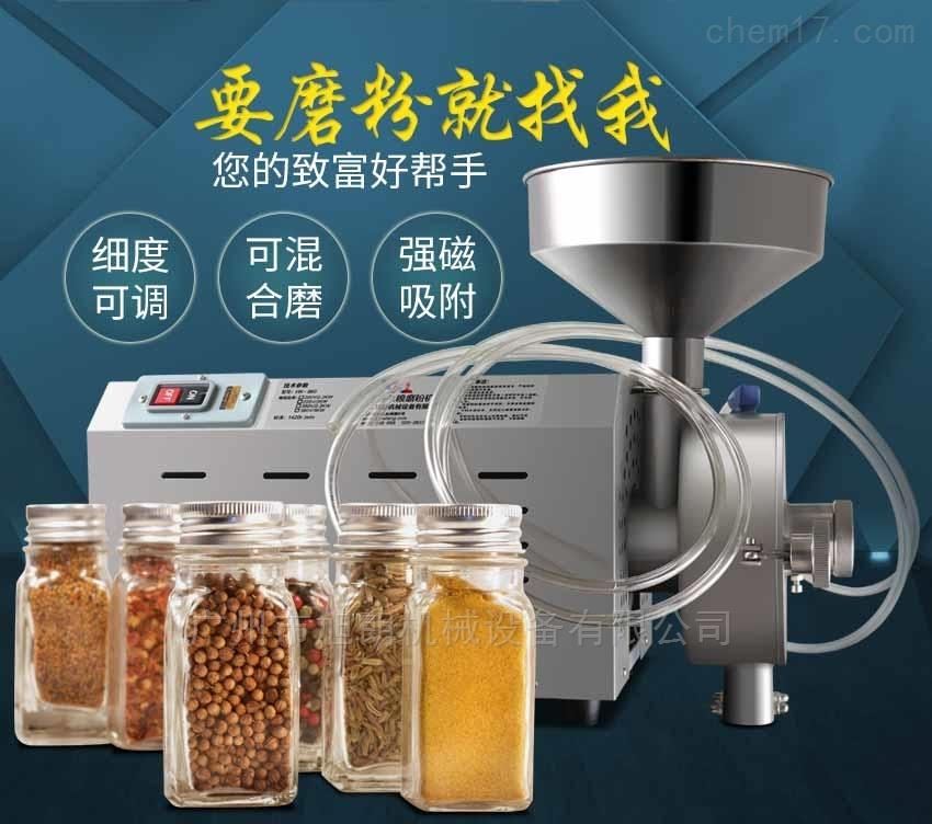 HK-860水冷五谷杂粮研磨磨粉机厂家直销