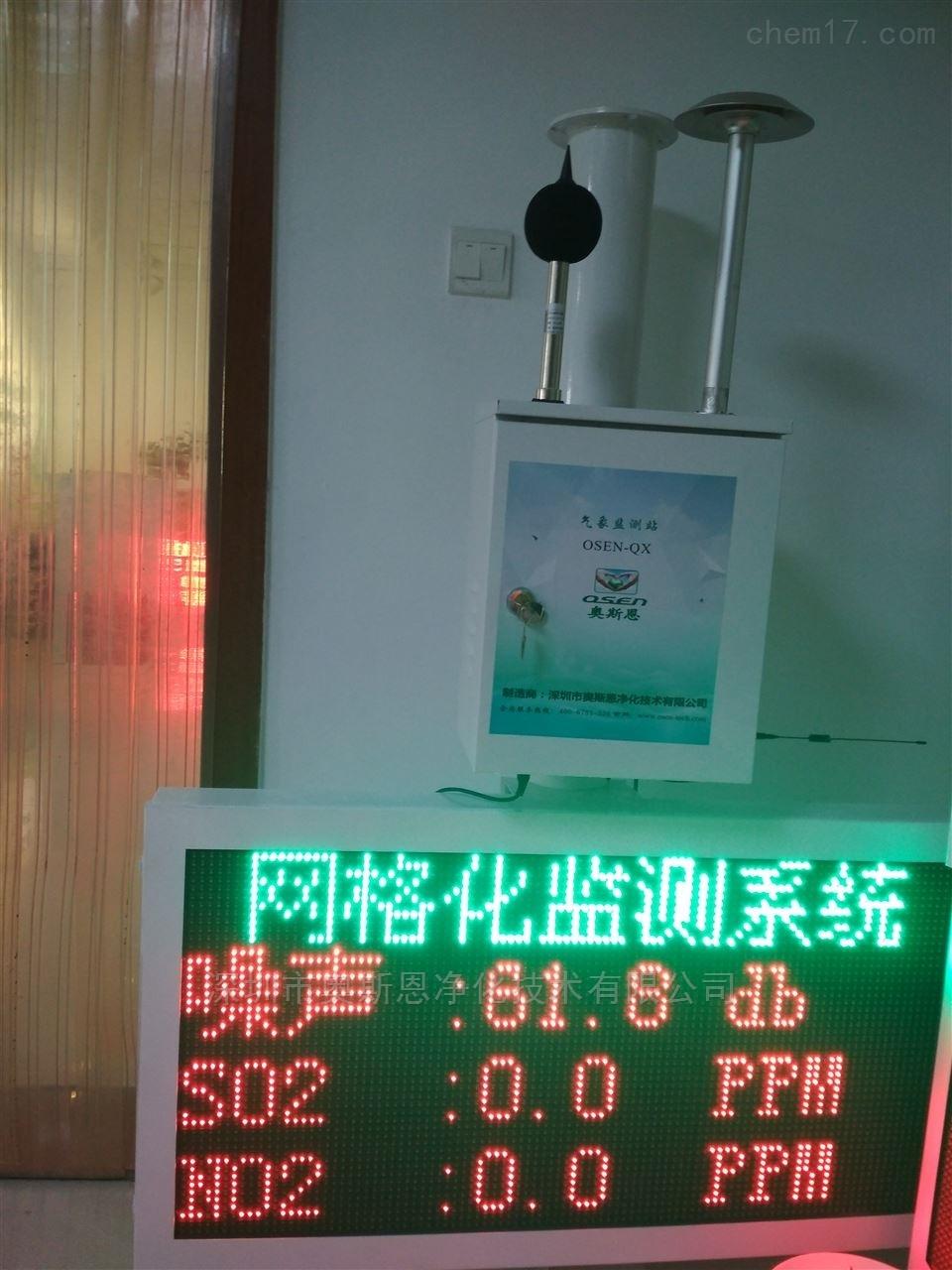 广东空气质量网格监测站