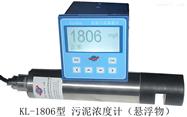 悬浮物MLSS测定仪