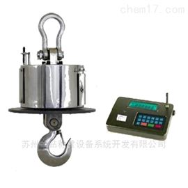 OCS-XZ-GSE铸造行业用无线耐高温电子吊秤