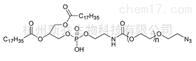 PEG衍生物DSPE-PEG-N3二硬脂酰基磷脂酰乙醇胺PEG叠氮