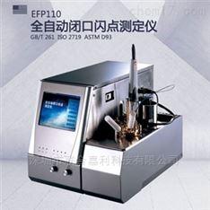 EFP110全自动闭口闪点测定仪联合嘉利