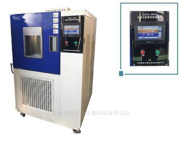 QJCK系列小型恒温恒湿设备