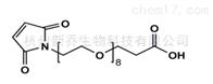 小分子PEG1818294-46-0 MAL-PEG8-COOH 单分散小分子