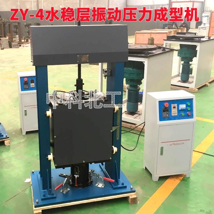 ZY-4水稳层振动压实成型机