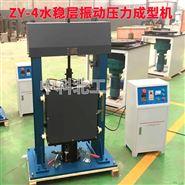 ZY-4水穩層振動壓實成型機