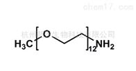 mPEG12-NH2869718-87-6甲氧基十二聚乙二醇氨基小分子