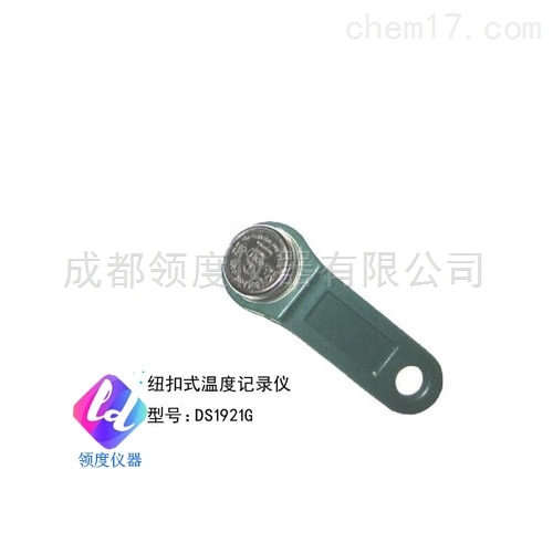 紐扣溫度記錄儀