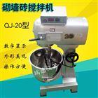 QJ-20 砌墙砖试验用搅拌机  砂浆试验仪器