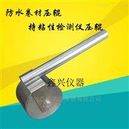2公斤压辊持粘性测定仪用  防水卷材