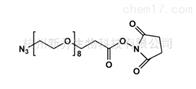 小分子1204834-00-3 N3-PEG8-NHS 纯度高 小分子