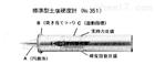 NO.351/NO.351-B日本藤原土壤硬度计