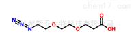 小分子PEGN3-PEG2-COOH  1312309-63-9 小分子