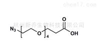 1257063-35-6N3-PEG4-COOH叠氮四聚乙二醇丙酸 小分子