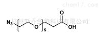1425973-16-5小分子PEG N3-PEG5-COOH叠氮五聚乙二醇丙酸