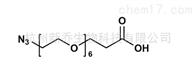 361189-66-4N3-PEG6-COOH 叠氮六聚乙二醇丙酸 小分子