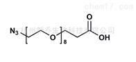 1214319-92-2小分子N3-PEG8-COOH叠氮八聚乙二醇丙酸