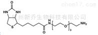小分子359860-27-8 Biotin-PEG3-NH2 修饰性小分子