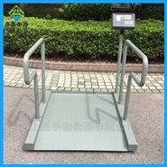 老年人轮椅电子秤,病人做透析用的体重秤