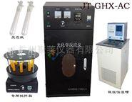 湖南多试管控温光化学反应仪JT-GHX-AC参数