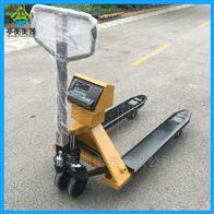 液压车搬运秤价格,用来称2t重的叉车