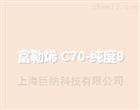 富勒烯 C70-纯度99