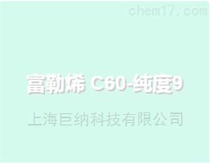 富勒烯 C60-纯度99.5