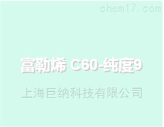 SUNANO富勒烯 C60-纯度99.5