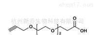 1347760-82-0propargyl-PEG3-Acid 炔基二聚乙二醇丙酸