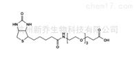 252881-76-8Biotin-PEG3-acid 生物素三聚乙二醇丙酸