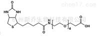721431-18-1Biotin-PEG4-Acid 生物素四聚乙二醇丙酸