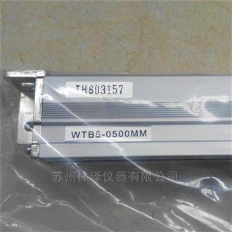 WTB5-0500MM光栅尺