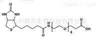 1352814-10-8小分子Biotin-PEG6-Acid生物素PEG6丙酸