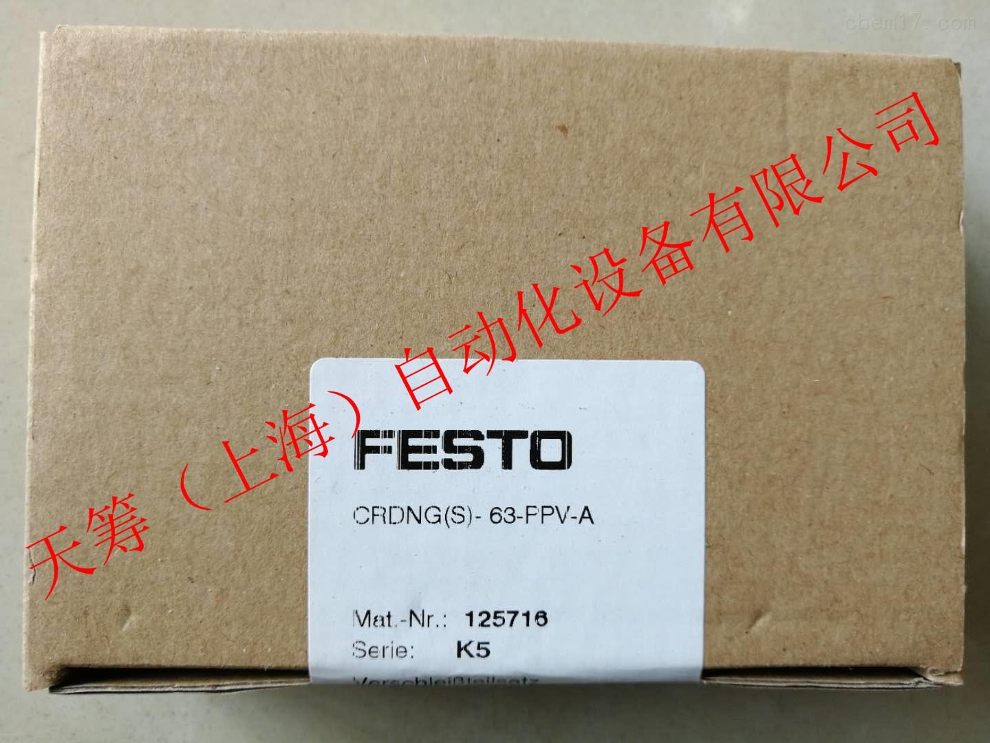 FESTO双作用气缸CRDNG(S)-63-PPV-A保证正品