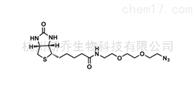 小分子PEGBiotin-PEG2-Azide 1910803-72-3
